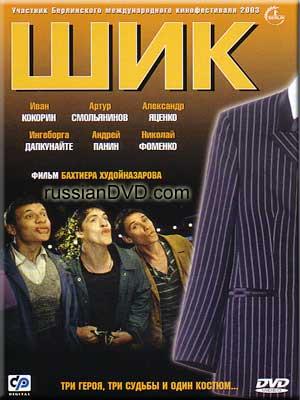 / Шик (2003)