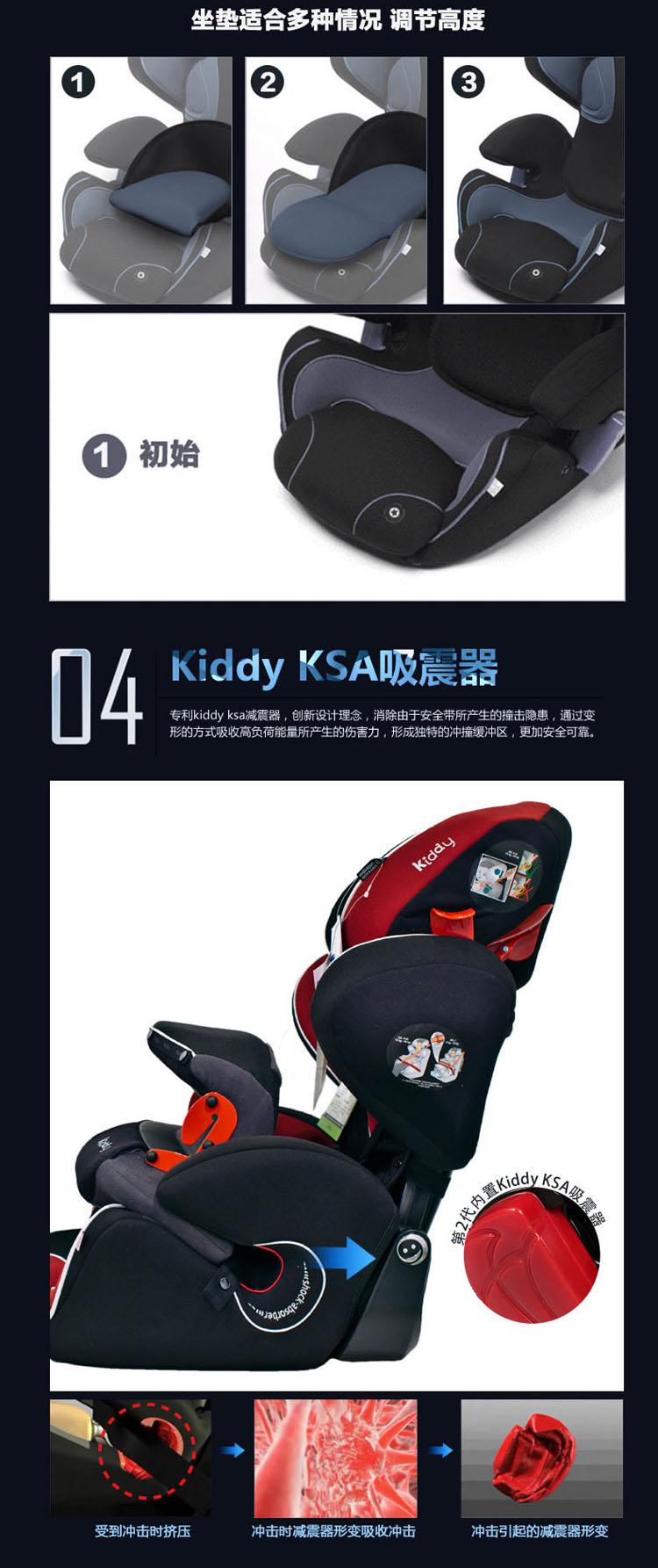 德国kiddy奇蒂儿童汽车安全座椅守护者2代(guardianpro2)系列-幻影