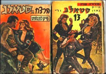 Hebrew book covers
