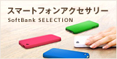 SoftBank �X�}�[�g�t�H�� �A�N�Z�T���[