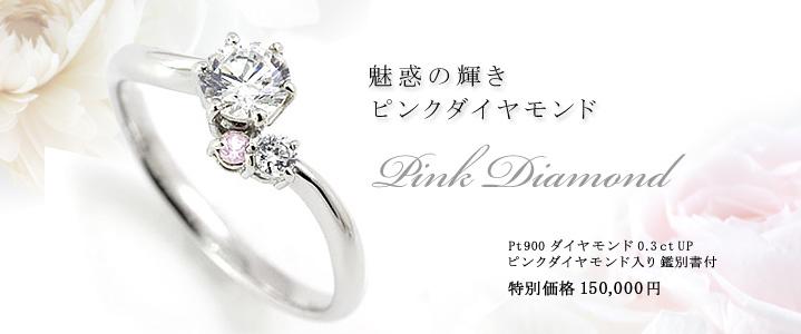 婚約指輪(エンゲージリング) プラチナピンクダイヤモンドリング(ラウンドブリリアント)