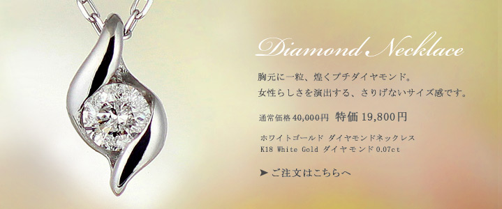 ホワイトゴールド ダイヤモンドネックレス