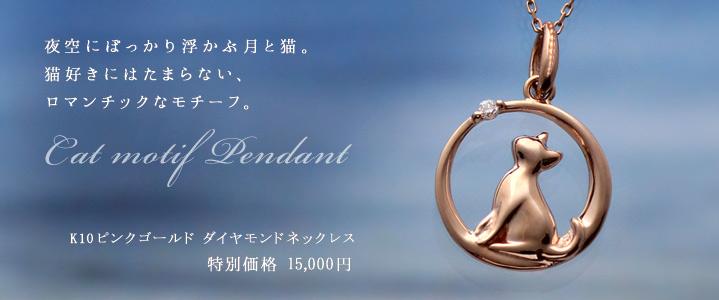 猫 モチーフ ダイヤモンド ピンクゴールド ネックレス