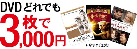 DVD どれでも3枚3,000円!