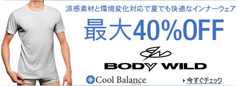 【最大40%OFF】グンゼ ボディワイルド