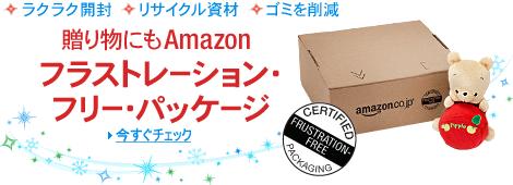 ラクラク開封 リサイクル資源 ゴミを削減 贈り物にも Amazon フラストレーション・フリー・パッケージ 今すぐチェック