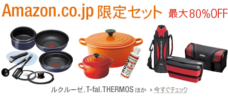 �y�ő�80%OFF�zAmazon.co.jp����Z�b�g