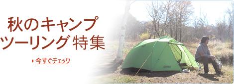 秋のキャンプツーリング特集