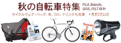 秋の自転車特集