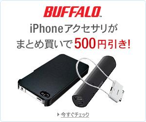 iPhoneアクセサリがまとめて買うと500円OFFキャンペーン