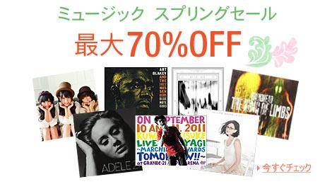 【最大70%OFF】スプリングキャンペーン
