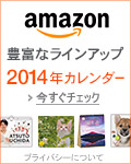 http://g-ec2.images-amazon.com/images/G/09/2013/books/associates/calendar_120_150._V358481500_.jpg