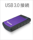 USB3.0�ڑ��n�[�h�f�B�X�N