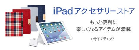 iPhone・iPadアクセサリーストア