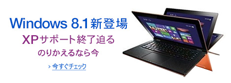 Windows PC特集
