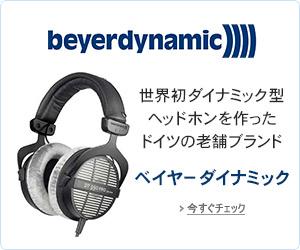 ���E���_�C�i�~�b�N�^�w�b�h�z����������h�C�c�̘V�܃u�����h beyerdynamic(�x�C���[�_�C�i�~�b�N)