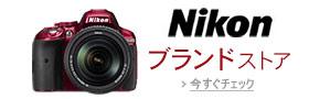 Nikon ブランドストア