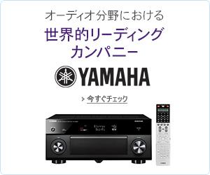 �I�[�f�B�I����ɂ����鐢�E�I���[�f�B���O�J���p�j�[ ���}�n(Yamaha)