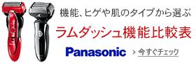 Panasonicメンズシェーバーラムダッシュ機能比較表