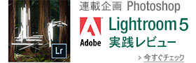 Adobe Photoshop Lightroom 5 実践レビュー