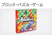 ブロック・パズル・ゲーム