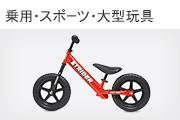 乗用・スポーツ・大型玩具