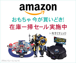 http://g-ec2.images-amazon.com/images/G/09/2013/toys/associates/toys_bargen2_300_250._V366295266_.jpg