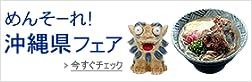沖縄県フェア