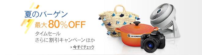 Amazon.co.jp: 通販 - ファッション、家電から食品まで【無料配送】