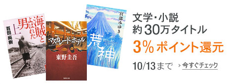 �u���w�E����3%�|�C���g�Ҍ��v�L�����y�[��