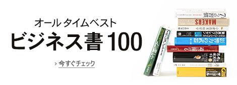 �I�[���^�C���x�X�g�r�W�l�X��100