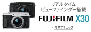 FUJIFILM X30特集