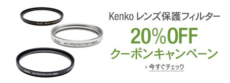 kenko レンズ保護フィルター 20%OFF