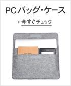 PCバッグ・ケース