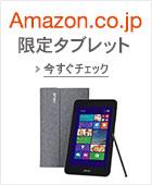 Amazon.co.jp限定タブレット