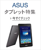 ASUSタブレット特集