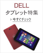Dellタブレット特集