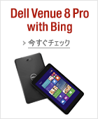 Dell Venue 8 Pro with Bing