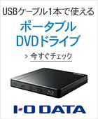 IO DATA DVDドライブ