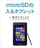 microSDの入るタブレット