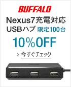 BUFFALO Nexus7(2013モデル)対応 USBハブ
