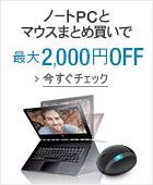 Office搭載パソコンと人気マウスまとめ買いキャンペーン