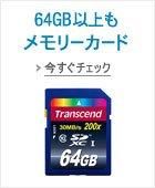 64GB以上メモリーカード