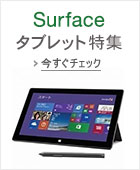 Surfaceタブレット特集