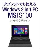 MSI S100