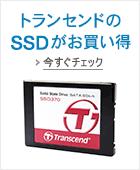 トランセンドSSDお買い得