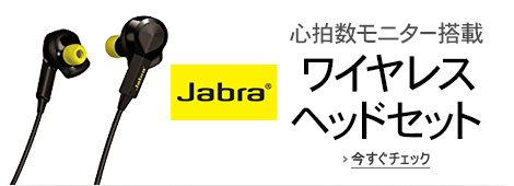 Jabra Sport PULSE Wireless 心拍モニター搭載