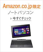 Amazon.co.jp限定ノートパソコン