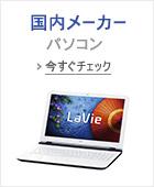 国産メーカーパソコン