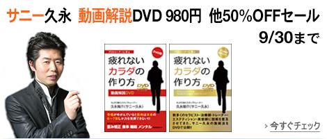 サニー久永「疲れないカラダの作り方」初DVD化 特集